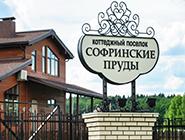 Коттеджный поселок «Софринские пруды» Все включено! Участки от 1,48 млн руб.!